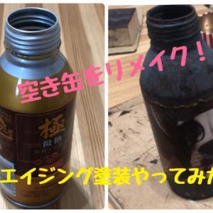 空き缶をエイジング塗装でリメイクしてみた♪
