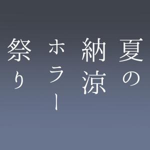 【夏の納涼ホラー祭り】②エルボー