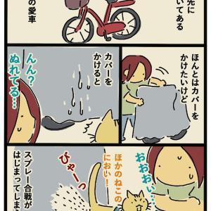 自転車カバーをかけたい