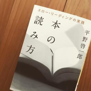 本が好き。だから、読まない~スロー・リーディング元年~