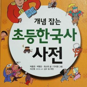 초등 한국사 사전(주니어김영사) 김일성=훌륭. 박정희=나쁜놈