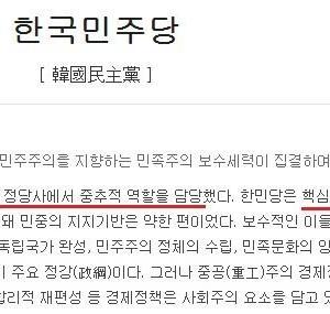 한국에 존재하는 친일파 정당을 몰아내자!