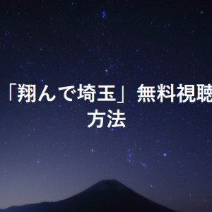 映画「翔んで埼玉」フル動画を無料視聴する方法は?埼玉ディス漫画が実写化