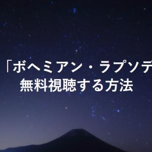 映画「ボヘミアン・ラプソディ」フル動画を無料視聴する方法!