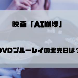 映画「AI崩壊」のDVD・ブルーレイ発売日やレンタル開始日は?