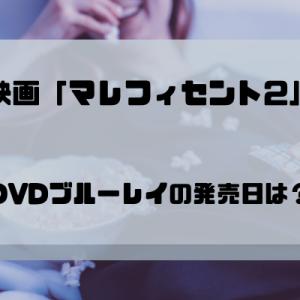 「マレフィセント2」のDVD/ブルーレイ発売日やレンタル開始日、動画配信日をまとめました