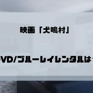 「犬鳴村」のDVDレンタル開始日や発売日、動画配信日を調べてみた