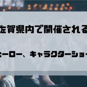 佐賀県内で開催予定のヒーローショー、キャラクターショーの日程まとめ(仮面ライダー、プリキュア)