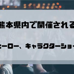熊本県内のヒーローショー、キャラクターショーの日程・会場まとめ(仮面ライダー、プリキュアショー他)