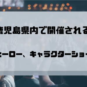 鹿児島県のヒーローショー、キャラクターショーの日程、会場まとめ(仮面ライダー、プリキュアショー他)