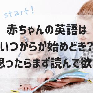 赤ちゃんの英語はいつからが始めどき?っと思ったらまず読んで欲しい!