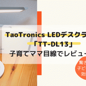TaoTronics LEDデスクライト「TT-DL13」を子育てママ目線でレビュー!驚きの機能と子どもへの良い効果【PR】