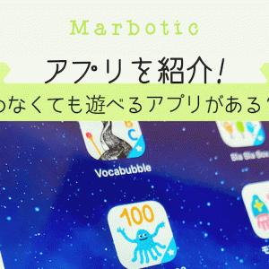マルボティックのアプリを紹介!買わなくても遊べる(学べる)アプリがある?!