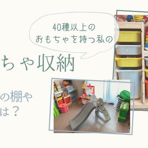 40種以上のおもちゃを持つ私の【おもちゃ収納】オススメの棚やボックスは?