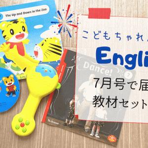 【こどもちゃれんじぷちEnglish】7月号で届いた教材セット内容