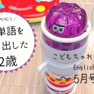【 こどもちゃれんじぷちEnglish 】ついに英単語を喋り出した2歳〜5月号〜
