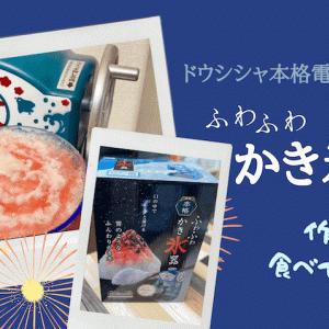 ドウシシャ電動【本格ふわふわかき氷器】レビュー