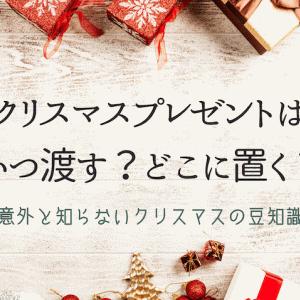 クリスマスプレゼントはいつ渡す?どこに置く?意外と知らないクリスマスの豆知識