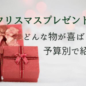 幼児の【クリスマスプレゼント交換】どんな物が喜ばれる?予算別で紹介!