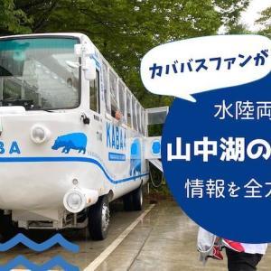 【カババス】ファンが水陸両用山中湖のKABA情報を全力紹介!