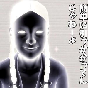 【2代目】カツオ伝説 ! !   其の59