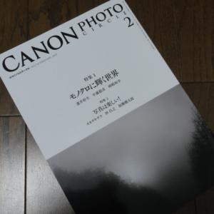 「キヤノンフォトサークル」2月号、発行