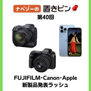 ナベゾーの置きピン! #40「富士フイルム・キヤノン・Apple3社の新製品発表ラッシュ」