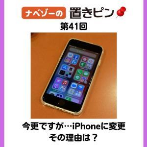 ナベゾーの置きピン! #41「今更ですが、iPhoneに変えました」