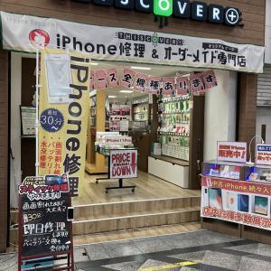 尼崎のiPhone修理・オリジナルケース販売店