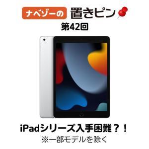 ナベゾーの置きピン! #42「iPad入手困難?!」