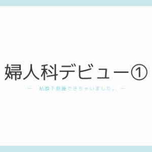 婦人科デビュー①