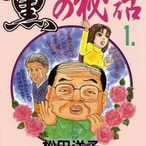 松田洋子先生が好き!