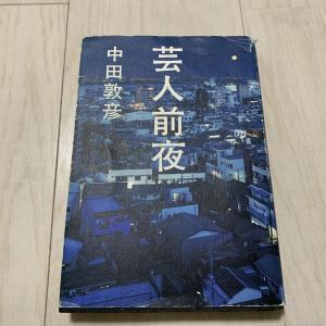 オリラジあっちゃんの「芸人前夜」をNSC入学前に読むのが超おすすめ!!感想と見どころ紹介!!