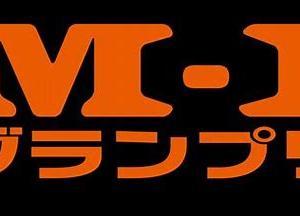 M-1グランプリ2020無観客でコロナ渦でも開催されるってよ。