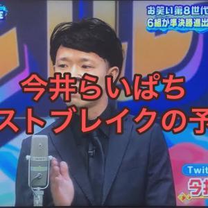 今井らいぱちが和牛・川西ものまねでオールザッツ漫才2020優勝!!ネクストブレイクの予感!?