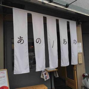 ラーメン365杯目!