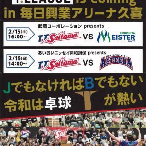 久喜市でもスポーツが盛んになってきました。