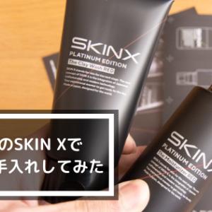 SKIN X(スキンエックス)は評判通りなのか?【実際に使って検証してみた】