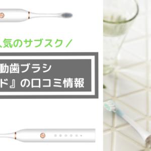【電動歯ブラシのサブスク】ガレイドをまだ知らないの?口コミや利用方法を解説