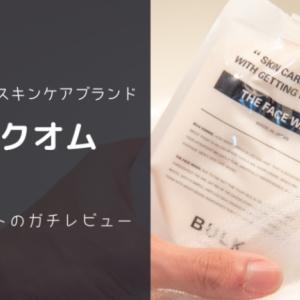【ガチレビュー】バルクオムのお試しセットは試す価値あり?