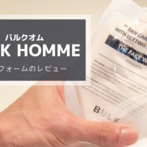 【口コミも掲載】バルクオムの洗顔を辛口レビュー