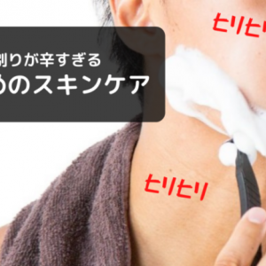 【超ヒリヒリ】髭剃り後が痛いメンズに捧ぐ、おすすめのスキンケア