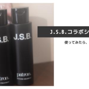【JSBの香り】コラボシャンプーの口コミと実際に使ってみた感想まとめ