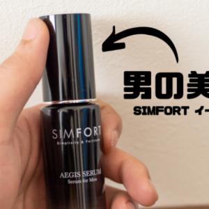 【男の美容液】SIMFORTのイージスセラムで肌がキマる!