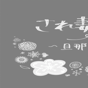 され妻なつこ〜ルミとの過去編〜2話