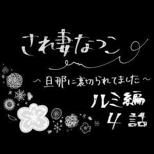 され妻なつこ〜ルミとの過去編〜4話