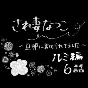 され妻なつこ〜ルミとの過去編〜6話