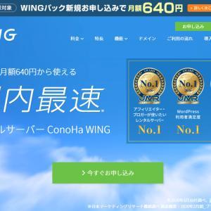 【ConoHa WING】国内No.1最速レンタルサーバー【WordPressかんたんセットアップ】