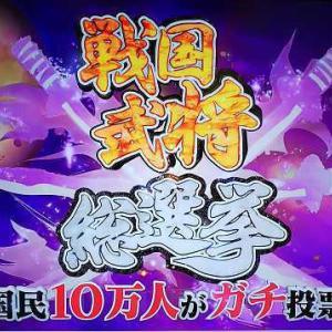 TV:国民10万人がガチ投票!戦国武将総選挙