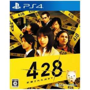 クリア:PS4「428 封鎖された渋谷で」